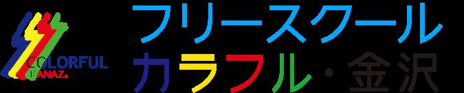 フリースクール カラフル・金沢